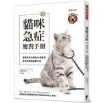 貓咪急症應對手冊