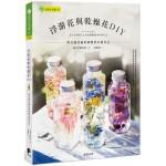 浮游花與乾燥花DIY