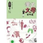 華文文學百年選·馬華卷2:小說、新詩