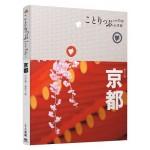 co-Trip日本系列3:京都小伴旅(三版)