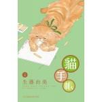 貓手帳 (2)