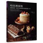 時尚裸蛋糕:稍做裝飾、保留內層樣貌的海綿蛋糕26款