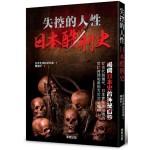 失控的人性 日本酷刑史