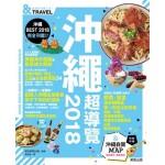 沖繩超導覽 2018