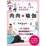 肉肉瑜伽POCHA YOGA(附DVD)