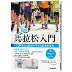 圖解馬拉松入門:60個馬拉松跑者不可不知的跑步姿勢