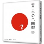 日本の色圖鑑