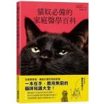 貓奴必備的家庭醫學百科