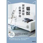 貓奴居家掃除必備手冊:再忙、再懶,都能和貓咪過上舒適的生活