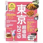 東京超導覽 2019