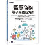 智慧商務:電子商務新方向