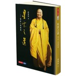 星雲之道:領悟人間佛教