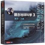 觀念地球科學3:海洋·大氣
