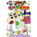 蠟筆小新電影完全漫畫版 16: 爆睡! 夢世界大作戰 (全)