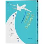 懂也沒用的神祕旅行【金英夏作品集8】:小說家金英夏旅行的理由