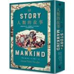 人類的故事:房龍傳世經典巨著,掌握領略九千年的全球通史【名家重譯精裝珍藏版】