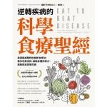 逆轉疾病的科學食療聖經:美國權威名醫的創新食療法,教你吃對食物、啟動身體防禦力,擺脫癌症與慢性病