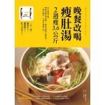 晚餐改喝瘦肚湯,2週瘦3.6公斤