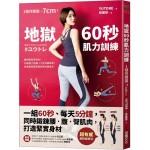 地獄60秒肌力訓練:一組60秒、每天5分鐘,同時鍛鍊腰·腹·臀肌肉,打造緊實身材