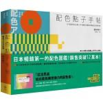 配色點子手帖:127個情境式主題、3175種設計靈感的最強色彩教科書