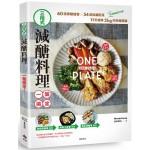 三段式‧減醣料理一盤搞定!:60道限醣盤餐╳54道低醣配菜,11天速降2kg的快瘦提案
