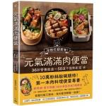 元氣滿滿肉便當:冷熱吃都美味!36款營養飯盒x50道不復熱配菜(二版)