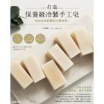 打造保養級冷製手工皂:給你從頭到腳的完整呵護!