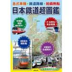 日本鐵道超圖鑑:各式車種x鐵道路線x拍攝熱點