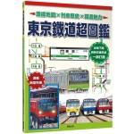 東京鐵道超圖鑑:路線地圖x列車歷史x鐵道魅力