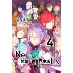 Re:從零開始的異世界生活Ex(04)最優紀行