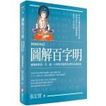 圖解百字明:藏傳佛教第一咒,讓一百尊佛菩薩幫你清除負面能量【暢銷經典版】