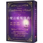 魔法蠟燭寶典:金錢、愛情、療癒,實現28種人生願望