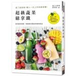 超級蔬果綠拿鐵