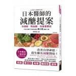 日本醫師的減醣提案 :治過敏、降血糖,改善憂鬱症