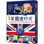 英國進行式:行動派媽媽與5歲孩子留學英國的瘋狂冒險
