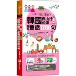 一本「袋」著走!韓國自由行韓語會話1200句