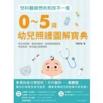 兒科醫師想的和你不一樣:0~5歲幼兒照護圖解寶典,新生兒照護、嬰幼兒餵食、發燒感冒過敏等常見疾病,教你養出健康寶寶