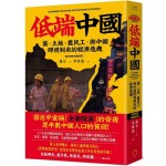 低端中國:黨、土地、農民工,與中國即將到來的經濟危機