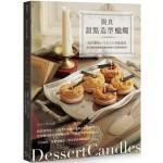 擬真甜點造型蠟燭:泡芙甜塔x巧克力x夾層蛋糕,混玩蠟材與翻模裝飾的網路人氣甜點蠟燭課