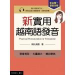 新實用越南語發音
