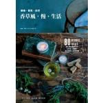香草風,慢·生活:80種香草生活提案
