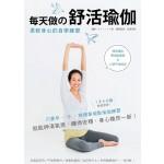 每天做的舒活瑜伽:柔軟身心的自學練習