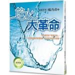 飲水大革命(經典版)(三版)