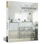 居家空間設計美學:設計師也愛不釋手的極簡色調 × 5大空間設計Style