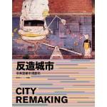 反造城市:非典型都市規劃術(增訂版)