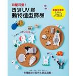 時髦可愛!透明UV膠動物造型飾品