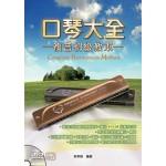 口琴大全:複音初級教本(二版)(附一片DVD)