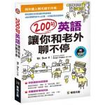 200句英語讓你和老外聊不停(附MP3)