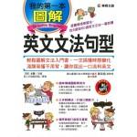 我的第一本圖解英文文法句型:漫畫情境學習法,從6歲到60歲英文文法一看就懂