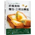 終極美味麵包&三明治圖鑑:史上最簡單+快速變化146種,小廚房零失敗,看圖點菜好便利!